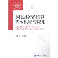 【正版二手书9成新左右】国民经济核算基本原理与应用 杜金富 中国金融出版社