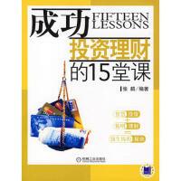 【二手书8成新】成功投资理财的15堂课 张鹤 机械工业出版社