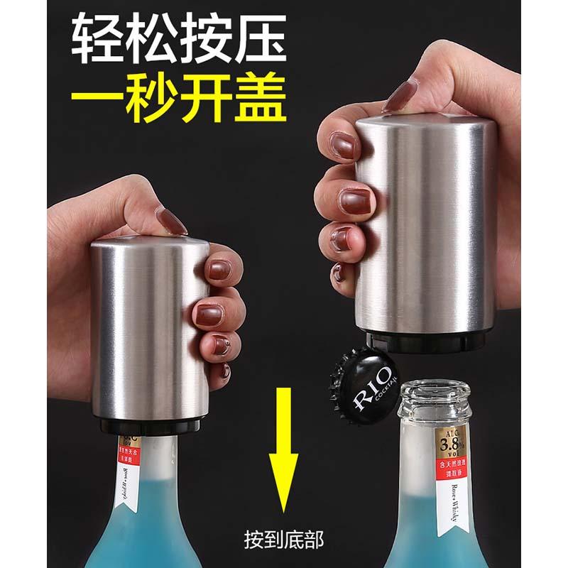 不锈钢啤酒开瓶器酒吧开啤酒瓶盖器创意自动按压式启瓶起子