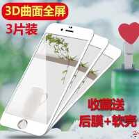 iPhone6/6s/7全屏覆�w�化膜�O果x/plus�o眼抗�{光3D曲面��i8手�C玻璃�N膜��碳�w�S不碎�防摔防爆