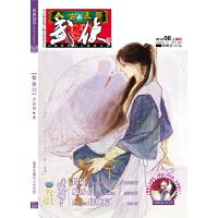 今古传奇・武侠版(2012年8月上)