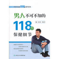 【正版二手书9成新左右】不可不知的118个细节系列 男人不可不知的118个保健细节 张卫东, 陶红亮 人民卫生出版社