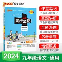 2022新版pass绿卡图书学霸笔记初中语文 部编版人教版辅导书 九年级上册下册中学教材同步课堂笔记手写提分笔记中考总复