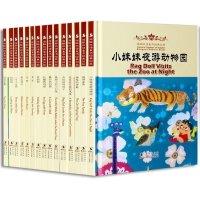 正版 海豚双语童书经典回放 中国现代童话寓言系列15册 布娃娃找房子+狐狸家族+弹琴的青蛙+昆虫会议前的风波 新幼儿英