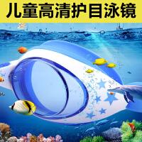 儿童泳镜男童女童儿童游泳镜 防雾防水泳帽儿童游泳眼镜小孩