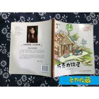 [老书收藏]杨红樱画本好性格系列:巧克力饼屋・ /杨红樱 著 湖北少儿出版社