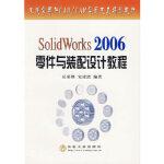 SolidWorks2006零件与装配设计教程,岳荣刚著,冶金工业出版社,9787502439781