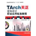 TArch天正建筑设计职业应用标准教程(配光盘) 张丽霞 等 机械工业出版社 9787111345428