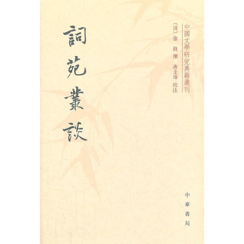 词苑丛谈--中国文学研究典籍丛刊