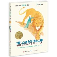 吉姆的狮子