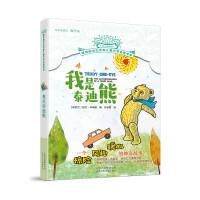 摆渡船当代世界儿童文学金奖书系-我是泰迪熊