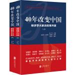 40年改变中国:经济学大家谈改革开放(全二册)