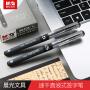 晨光文具速干直液式签字笔插拔0.5黑色学生水笔办公签字笔 ARP50103