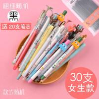 40支中性笔黑色0.38mm韩国女生可爱创意小清新水笔学生用碳素水性笔签字笔初中生简约圆珠小学生