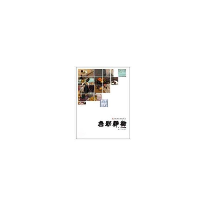 封面有磨痕SDWY-主题教学系列丛书:色彩静物 孔祥涛 9787807358190 西泠印社出版社有限公司 本店所售均为正版图书,请放心购买!客服有事情回复不过来,请致电15726655835