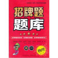 【XSM】招牌题题库*高一物理 杨霞芬,张淑琴,杨爱波著 山西教育出版社9787544078863