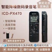 Sony索尼�音�PICD-PX470��I高清智能降噪���h�W��n堂MP3播放器