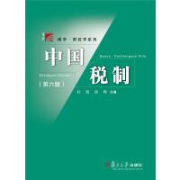 中国税制(第六版)(博学・财政学系列)