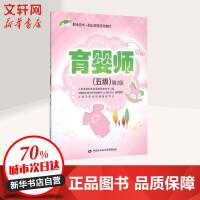育婴师(第2版)五级 中国劳动社会保障出版社