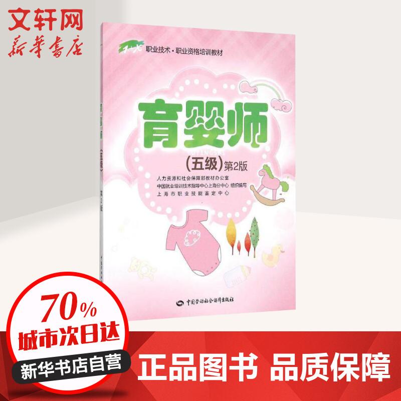 育婴师(第2版)五级 中国劳动社会保障出版社 【文轩正版图书】