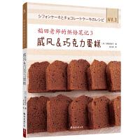 稻田老师的烘焙笔记3:戚风&巧克力蛋糕 烤箱家用 烘焙食谱书 家庭烘焙书籍 烘焙书 蛋糕书 蛋糕书籍大全烘焙