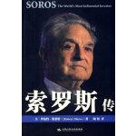 索罗斯传(美国著名传记作家揭秘索罗斯一生传奇)