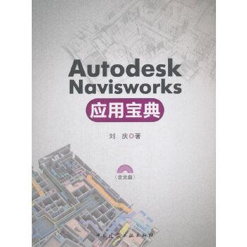 Autodesk Navisworks 应用宝典(附光盘)