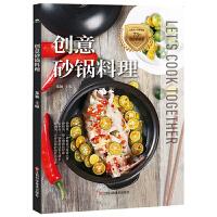正版煲汤食谱书火锅菜谱创意砂锅料理 砂锅料理,让你开伙简单,善后省事 简单朴实的砂锅也能变幻出花样美味