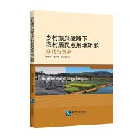 乡村振兴战略下农村居民点用地功能――分化与更新