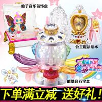 巴拉拉小魔仙公主魔法绘本能量彩石宝盒仙子音乐首饰盒飞越彩灵堡