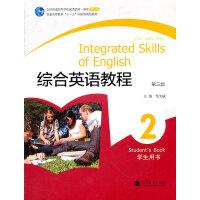【正版二手书9成新左右】综合英语教程2:学生用书 邹为诚 高等教育出版社