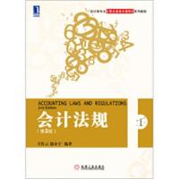【正版二手书9成新左右】会计法规(第2版 王红云,赵永宁 机械工业出版社