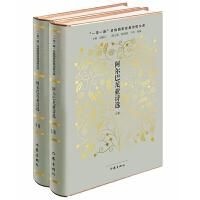 阿尔巴尼亚诗选(上下两册)