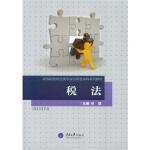 【R4】税法 杨捷 重庆大学出版社 9787562487883