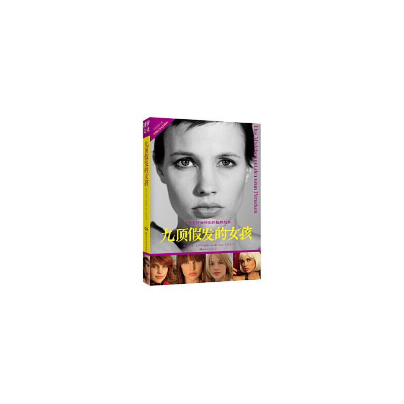 九顶假发的女孩 (荷兰) 苏菲·史黛普著 湖南科技出版社【新华书店 原装正版图书】 全国多仓就近发货 达额立减 满5件包邮