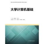 大学计算机基础,赵希武 马占飞,高等教育出版社,9787040472974【正版保证 放心购】