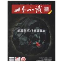 !世界知识画报 2019年1-12月合订版 含上下册 世界知识画报社 全二册 彩色