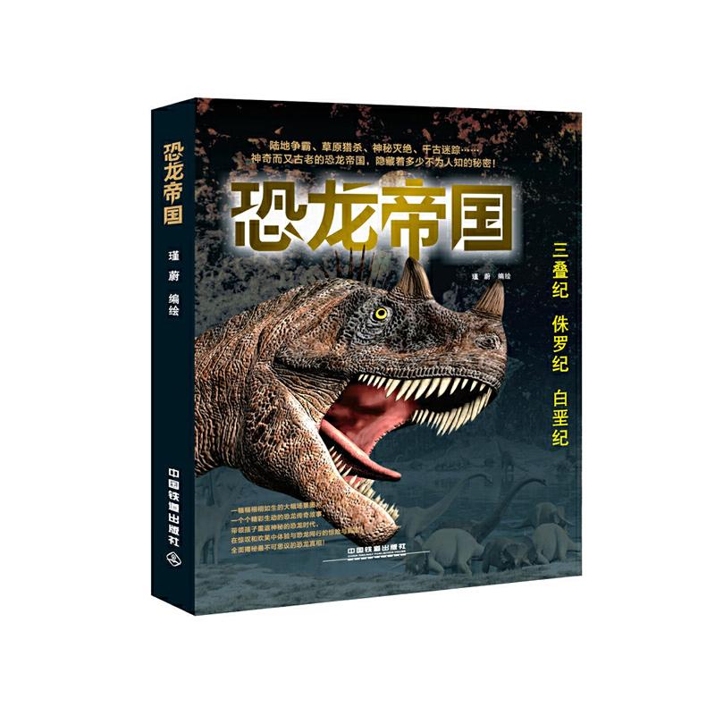 恐龙帝国套装:全三册 让孩子了解每个恐龙的典型特征,满足小恐龙迷们的需求。