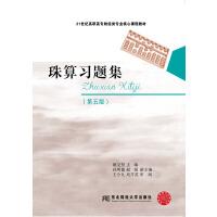 珠算习题集(第五版)