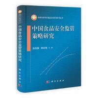 【二手书8成新】中国食品安全监管策略研究 孙宝国,周应恒著 科学出版社
