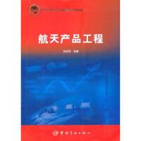 【二手书8成新】航天产品工程(平装 袁家军著 中国宇航出版社