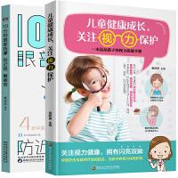 10分钟眼部按摩+关照儿童视力矫正恢复训练治疗眼睛疲劳近视保护眼睛的书家庭医生书籍儿童营养食谱书籍大全儿童按摩养生保健
