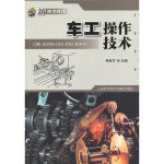 新科技时代:车工操作技术 陈家芳 上海科学技术文献出版社 9787543955943