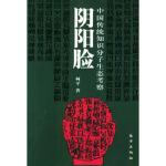 阴阳脸 柯平 东方出版社 9787506019682