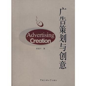 广告策划与创意(pdf+txt+epub+azw3+mobi电子书在线阅读下载)