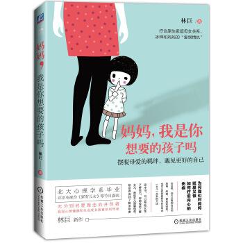 妈妈,我是你想要的孩子吗(pdf+txt+epub+azw3+mobi电子书在线阅读下载)