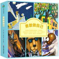 森林鱼童书・国际大奖绘本:勇敢做自己(全5册)