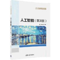 人工智能(第3版),朱福喜,清华大学出版社【正版图书 品质保证】