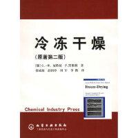 冷冻干燥(原著第二版) [德]厄特延(Oetjen,G.-W.),[德]黑斯利(Haseley,P.),徐 化学工业出