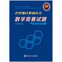 台湾地区奥林匹克数学竞赛试题 初中3年级